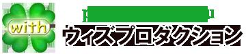 (株)ウィズプロダクション